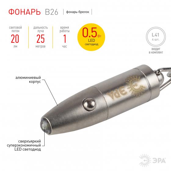 B26 Фонарь ЭРА LED брелок, алюм, бат в компл, бл (24/240/2880)