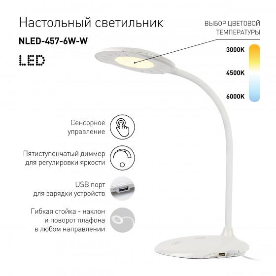 ЭРА наст.светильник NLED-457-6W-W белый (16/96)