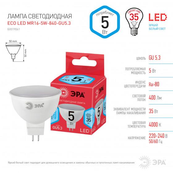 ECO LED MR16-5W-840-GU5.3 ЭРА (диод, софит, 5Вт, нейтр, GU5.3) (10/100/4000)