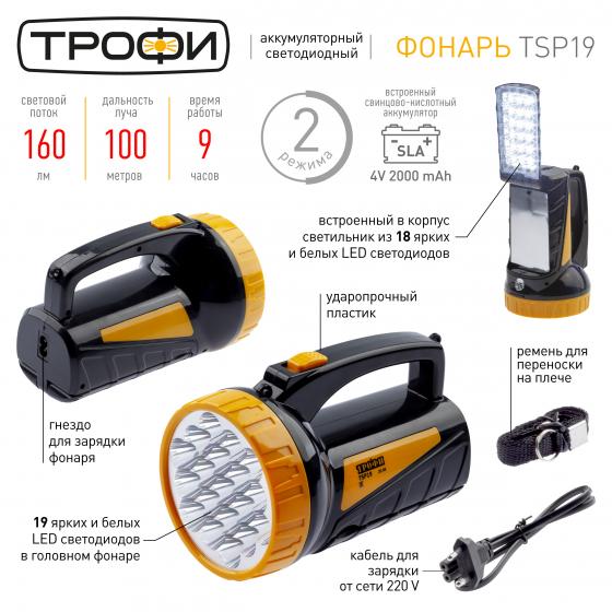 TSP19 Фонарь Трофи Акку 4V2Ah, 19+18xLED, ЗУ 220V, карт (10/30/240)