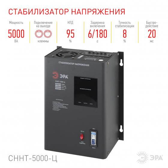 СННТ-5000-Ц ЭРА Стабилизатор напряжения настенный, ц.д., 140-260В/220/В, 5000ВА (40)