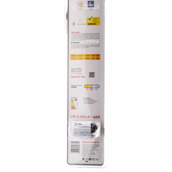 ЭРА Модульный светильник LM-8-840-A1-addl (10/160)