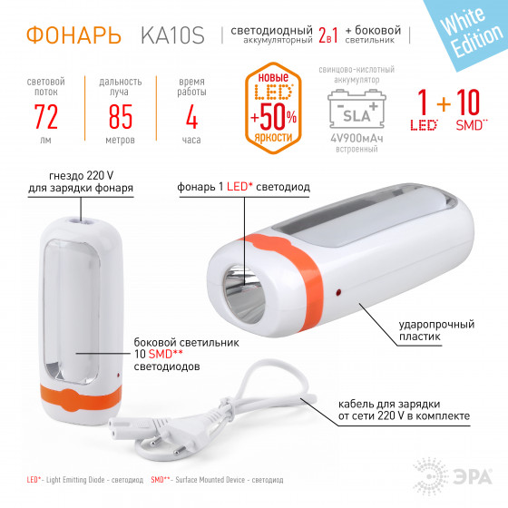 KA10S Фонарь ЭРА 2в1 10SMD+1W Акку 4V900mAh,  ЗУ 220V, карт (10/40/1200)