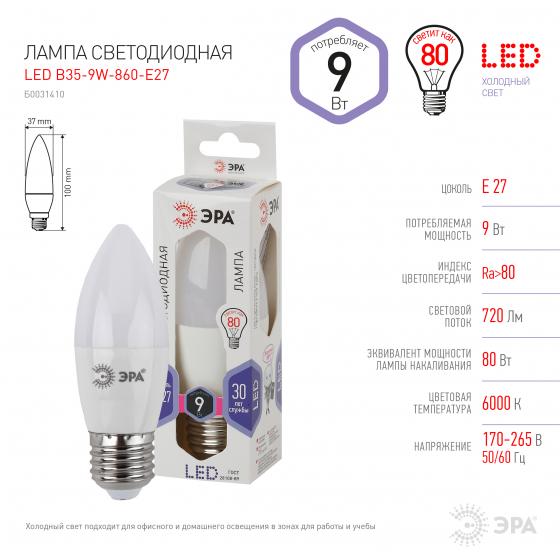 LED B35-9W-860-E27 ЭРА (диод, свеча, 9Вт, хол, E27) (10/100/3500)