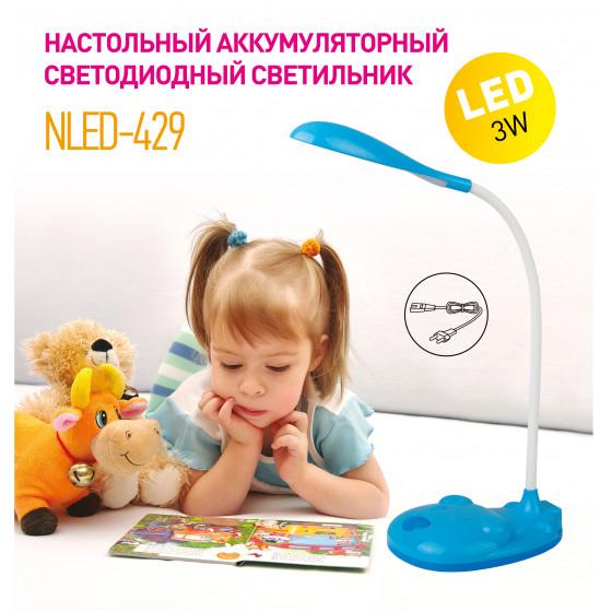 ЭРА наст.светильник NLED-429-3W-BU синий (12/48/192)