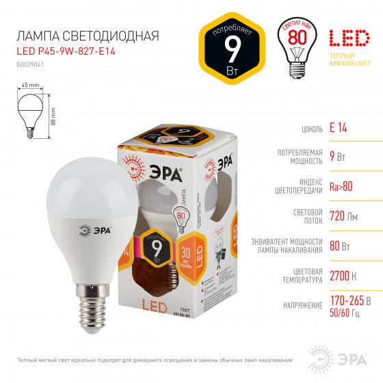 LED P45-9W-827-E14 ЭРА (диод, шар, 9Вт, тепл, E14) (10/100/3600)