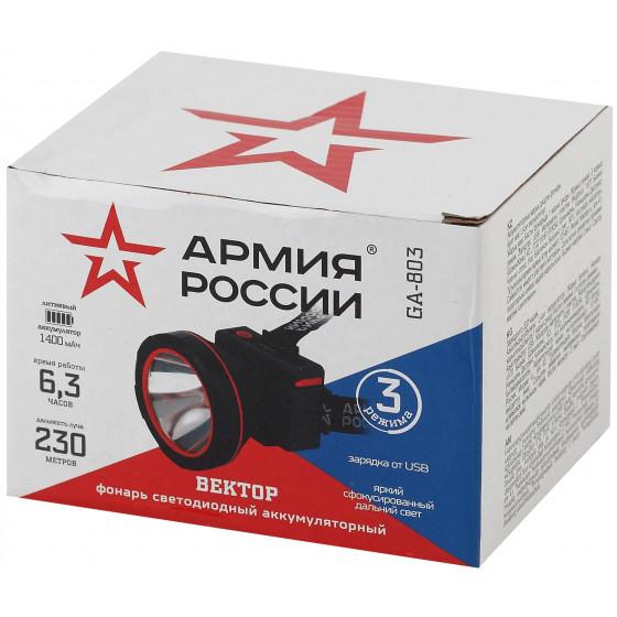 GA-803 Фонари АР АРМИЯ РОССИИ налобный Вектор [5Вт, литий, USB] (30/90/720)