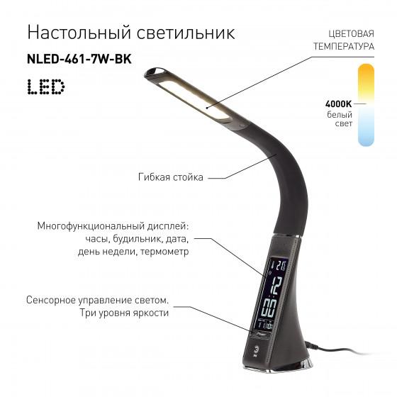 ЭРА наст.светильник NLED-461-7W-BK черный (12/180)