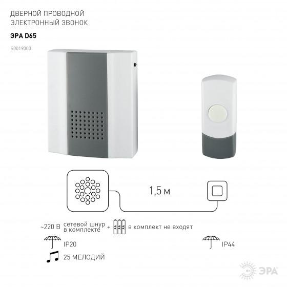 Звонок ЭРА D65 (нов.упак) (10/60/480)