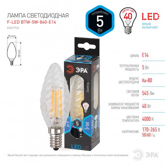 F-LED BTW-5W-840-E14 ЭРА (филамент, свеча витая, 5Вт, нейтр, E14) (10/100/2800)
