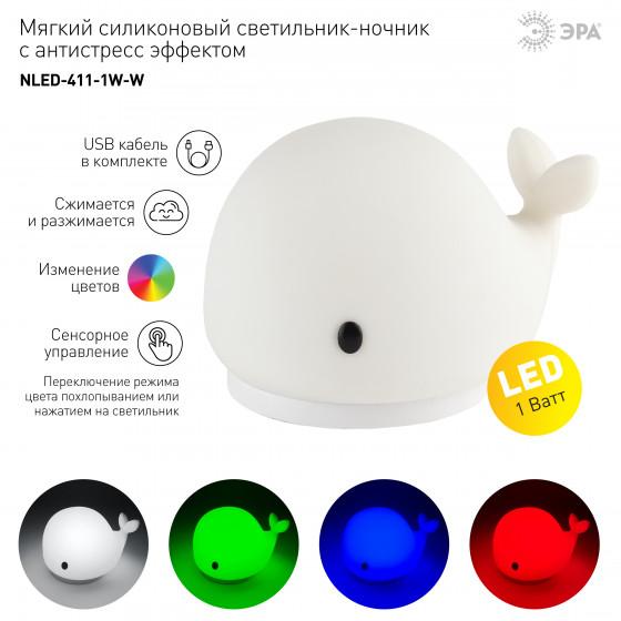 ЭРА светильник-ночник NLED-411-1W-W белый (100/400)