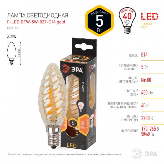 Лампочка светодиодная ЭРА F-LED F-LED BTW-5W-827-E14 gold Е14 / Е14 5Вт филамент свеча витая золотая теплый белый свет
