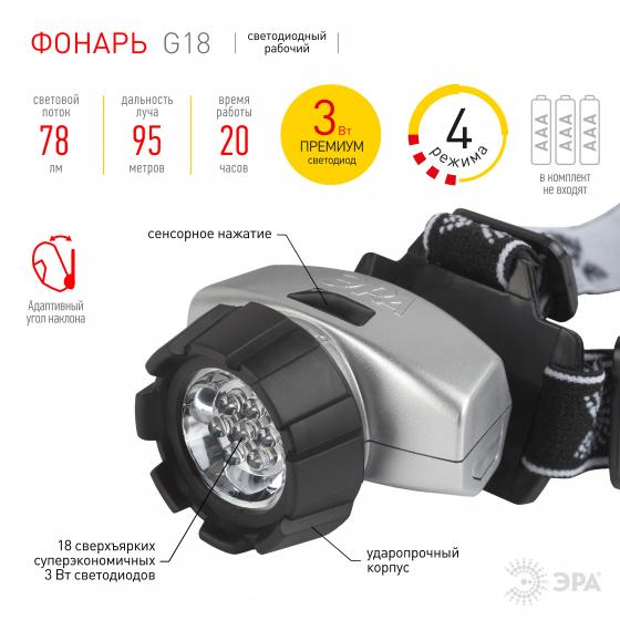 G18 Фонарь ЭРА NEW Налобный 18xLED, 3хААА, бл (5/100/400)