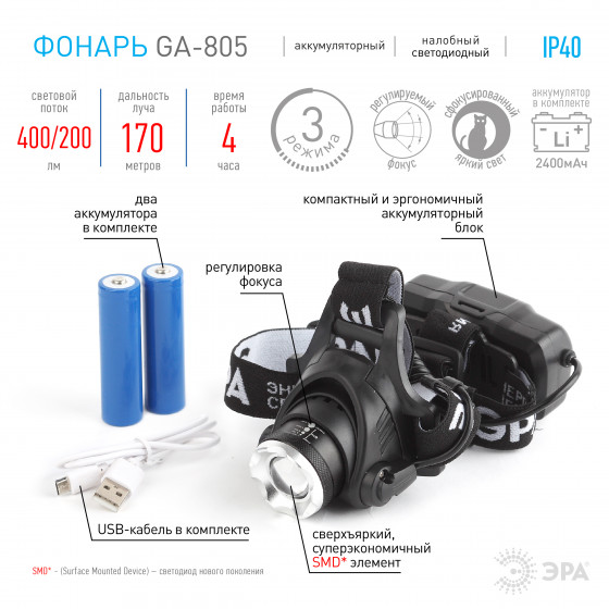 GA-805 Фонарь ЭРА налобный аккумуляторный,  рег фокус,  [5 Вт CREE, алюминий, литий 2,5Ач, USB, коро