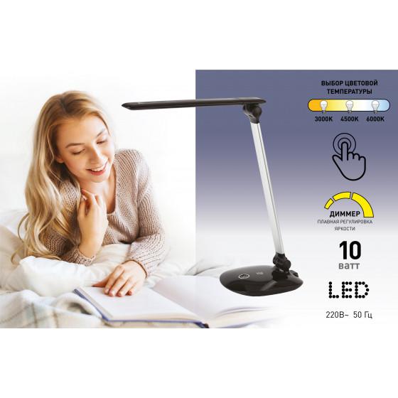 ЭРА наст.светильник NLED-456-10W-BK-S черный с серебром (12/144)