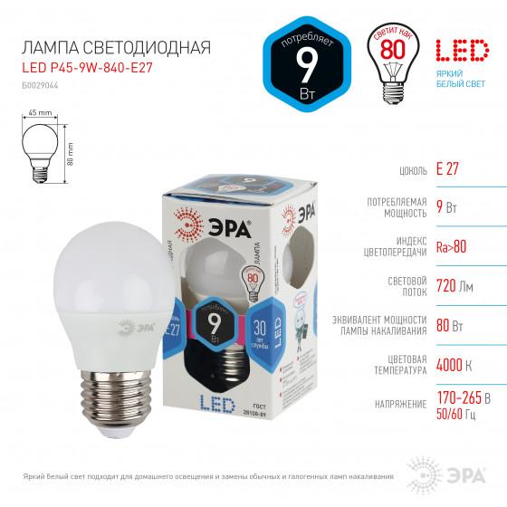 Лампочка светодиодная ЭРА STD LED P45-9W-840-E27 E27 / Е27 9Вт шар нейтральный белый свет