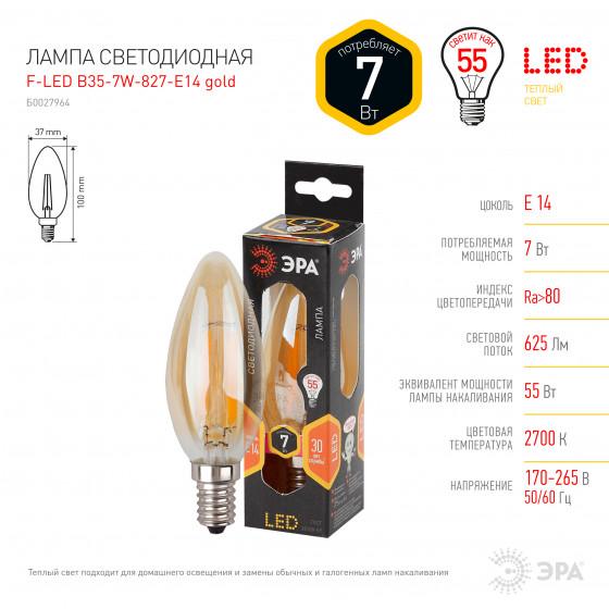 F-LED B35-7W-827-E14 gold ЭРА (филамент, свеча золот., 7Вт, тепл, E14) (10/100/4000)
