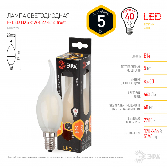 F-LED BXS-5W-827-E14 frost ЭРА (филамент, свеча на ветру мат., 5Вт, тепл, E14) (10/100/2800)