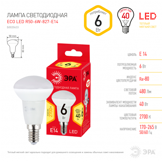 Лампочка светодиодная ЭРА RED LINE ECO LED R50-6W-827-E14 Е14 / Е14 6Вт рефлектор теплый белый свет