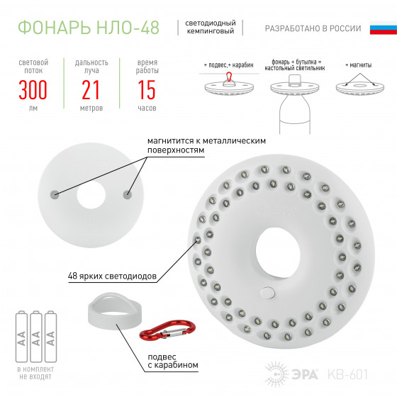"KB-601 Фонарь ЭРА кемпинговый ""НЛО-48"" [48xLED, 3xAA, кор] (24/72/720)"