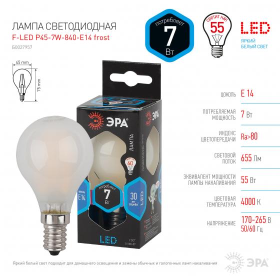 F-LED P45-7W-840-E14 frost ЭРА (филамент, шар мат., 7Вт, нейтр, E14) (10/100/3000)