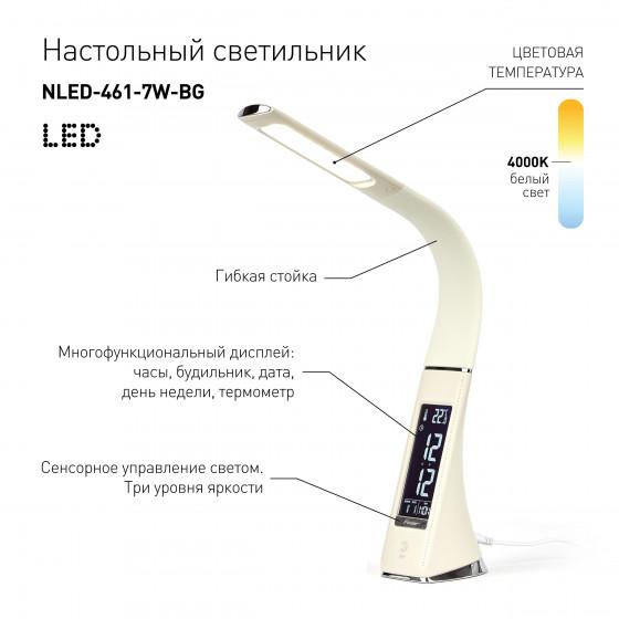 ЭРА наст.светильник NLED-461-7W-BG бежевый (12/180)
