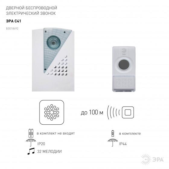 Звонок ЭРА C41 беспроводной (60/720)