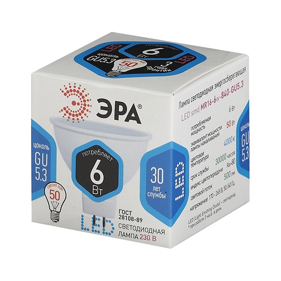 LED MR16-6W-840-GU5.3 ЭРА (диод, софит, 6Вт, нейтр, GU5.3), (10/100/4000)