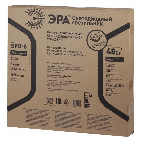 SPO-6-48-6K-P (4) ЭРА Светодиодный светильник 595х595х19 48Вт 4200Лм 6500К призма с ПРОВОДОМ (4/96)