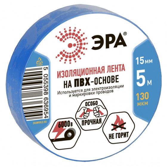 ЭРА ПВХ-изолента 15мм*5м синяя (10/500/16000)