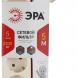 Сетевой фильтр ЭРА  USF-5es-5m-I с базовой защитой с заземлением с выключателем 5 розеток 5м 10А слоновая кость