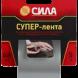 TCL72-02 СИЛА Супер-лента 48мм*5м (24/72/2880)