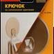 СИЛА Крючок на силикон. крепл. 10 O, ЗОЛОТО, до 2,5 кг. [SH10-R1G-24] (24/288/2304)