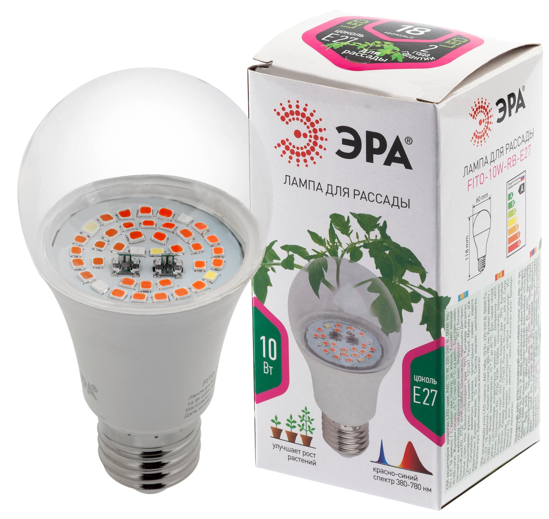 светильник светодиодный для выращивания рассады эра